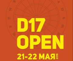Заявка на D17 Open