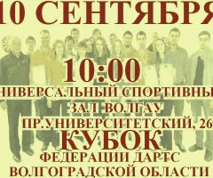 Кубок Федерации дартс Волгоградской области