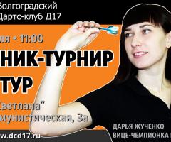 17 апреля Пряник-турнир и Д17 тур