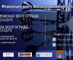 Чемпионат и Кубок г. Волгограда